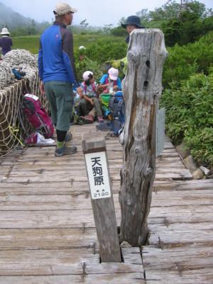 天狗原(標高2080メートル)