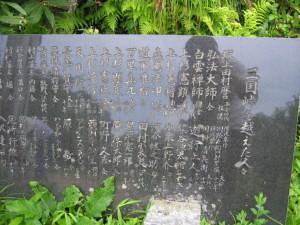 三国峠 記念碑