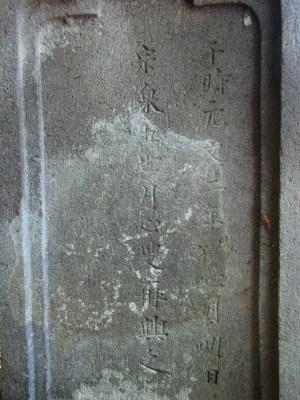 海野長門守墓碑