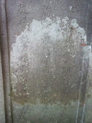 海野長門守墓碑右側