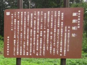 嬬恋村 鎌原城址