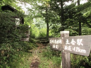 JR巡視小屋(新道)