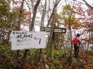 掃部ケ岳登山 峠の上部分岐