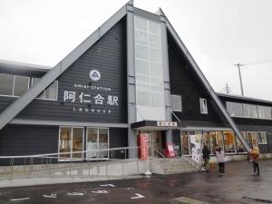 秋田内陸鉄道阿仁合駅