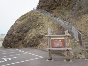 オロンコ岩 登り口
