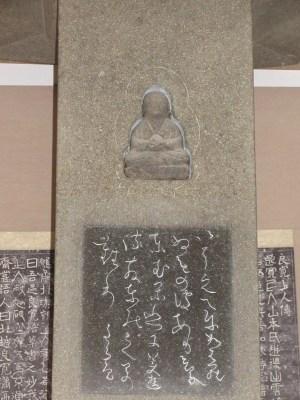 良寛禅師(良寛堂)