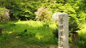 春日山城址 景勝屋敷
