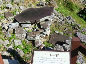 久米島 具志川城跡トートー石