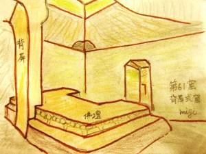 莫高第61窟 背屏式中心仏壇窟
