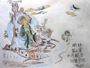 楡林第2窟 水月観音