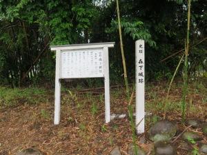 昭和村 森下城跡