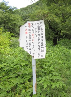 榛名富士 登山口掲示板