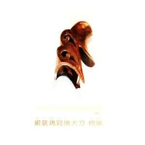 観音塚考古資料館 銀鶏冠頭柄頭